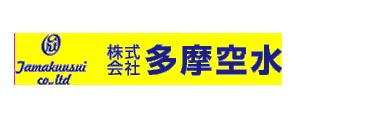 株式会社多摩空水